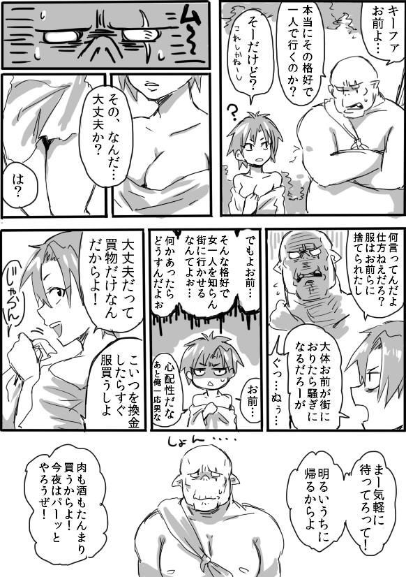 [Saku Jirou] TS-ko to Orc-san Manga 2 3