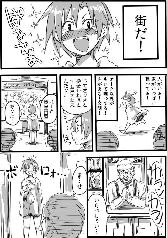 [Saku Jirou] TS-ko to Orc-san Manga 2 5