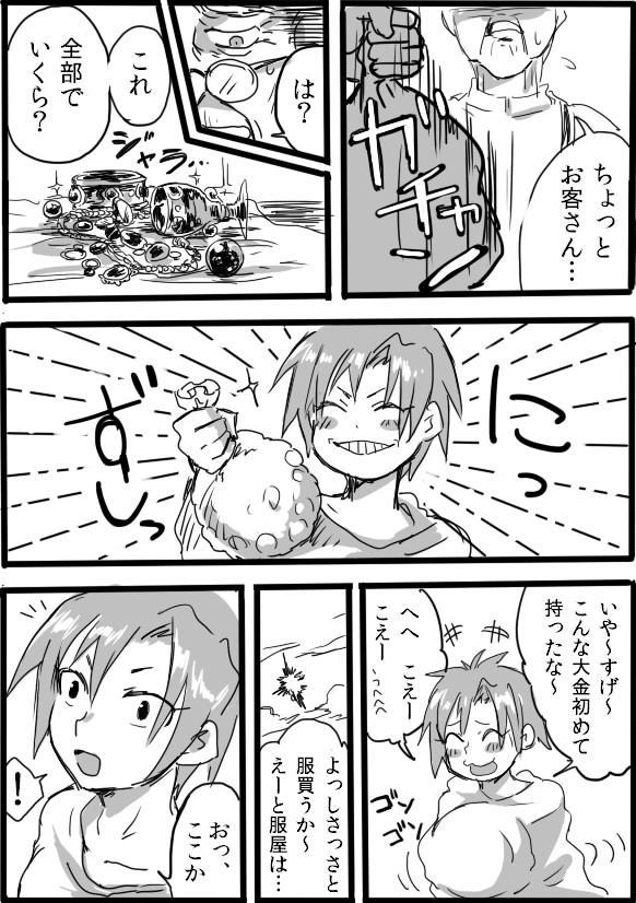 [Saku Jirou] TS-ko to Orc-san Manga 2 6