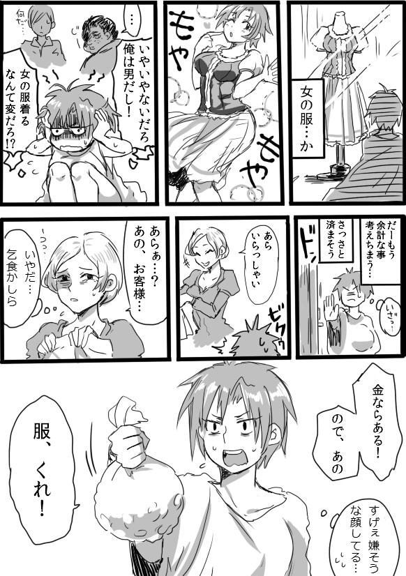 [Saku Jirou] TS-ko to Orc-san Manga 2 7