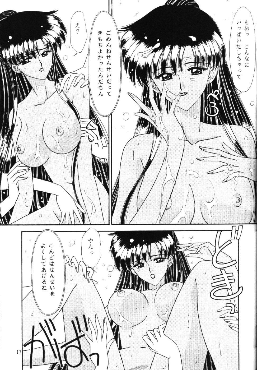 Meiou Setsuna 15
