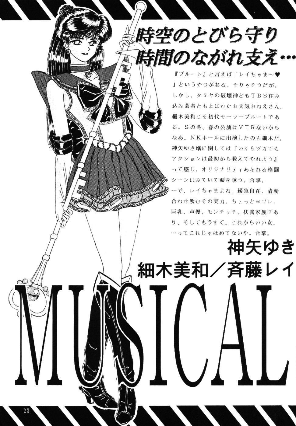 Meiou Setsuna 21