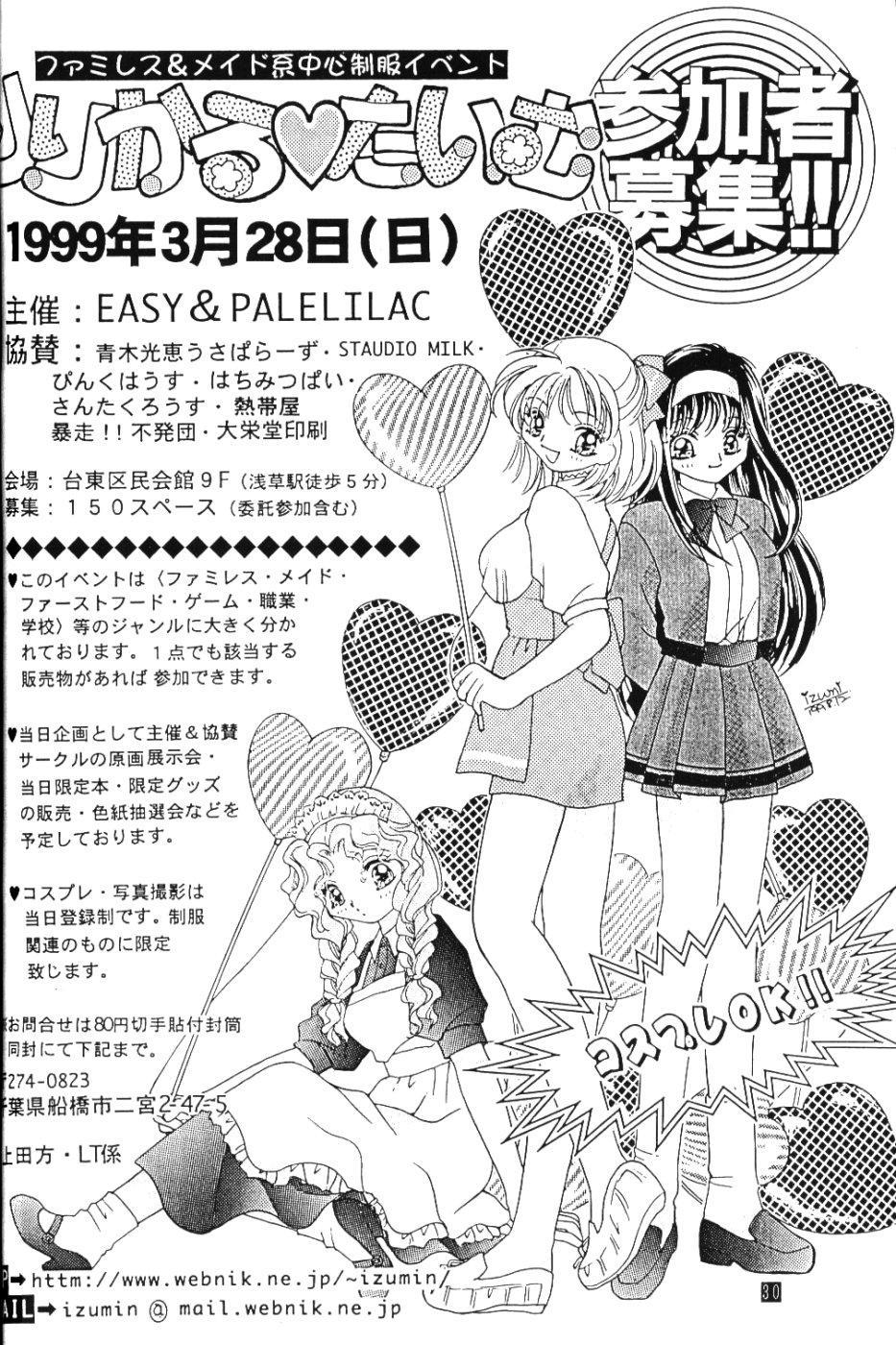 Meiou Setsuna 28
