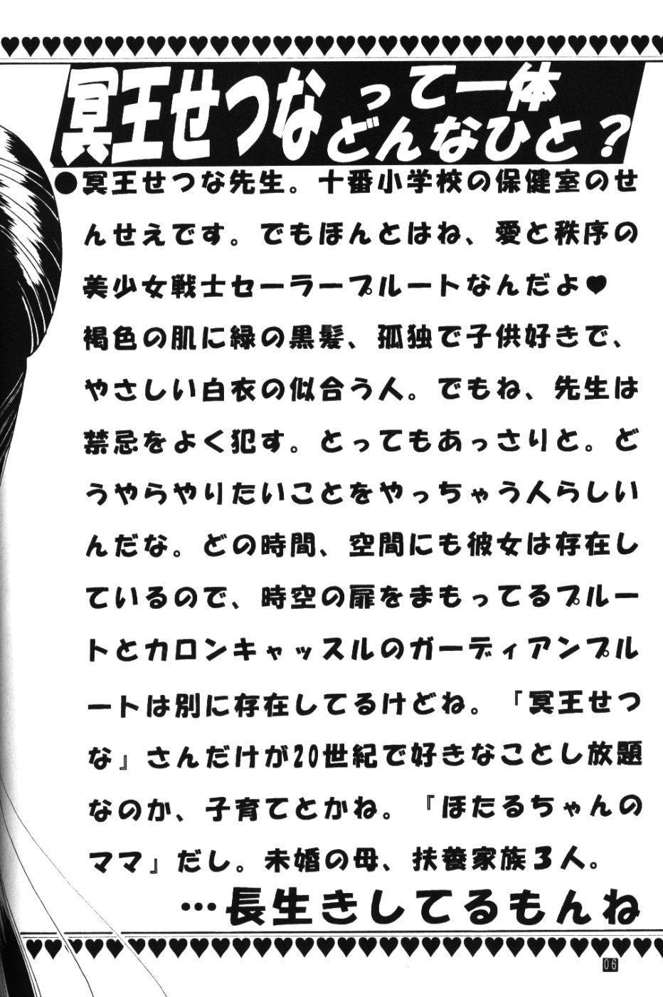 Meiou Setsuna 4
