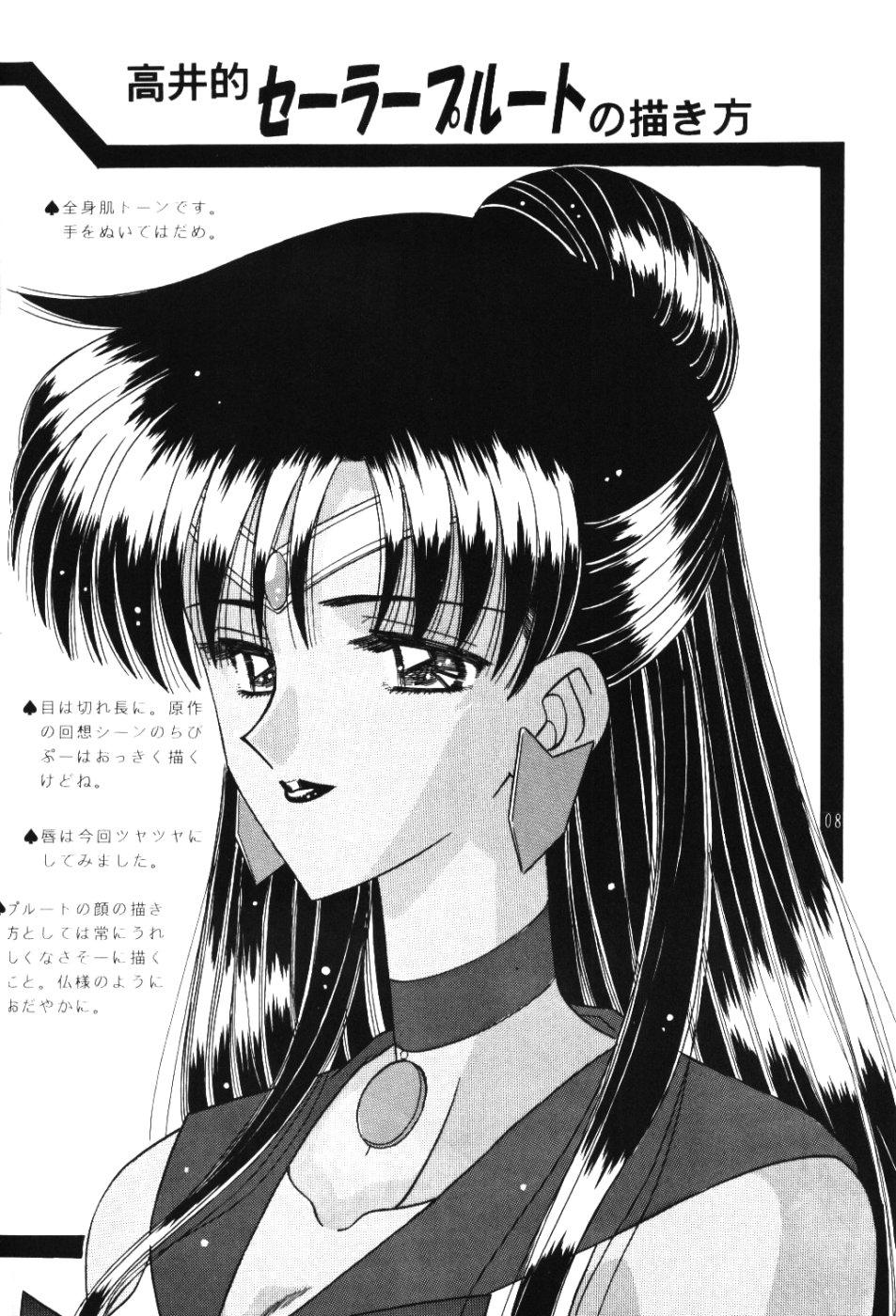 Meiou Setsuna 6