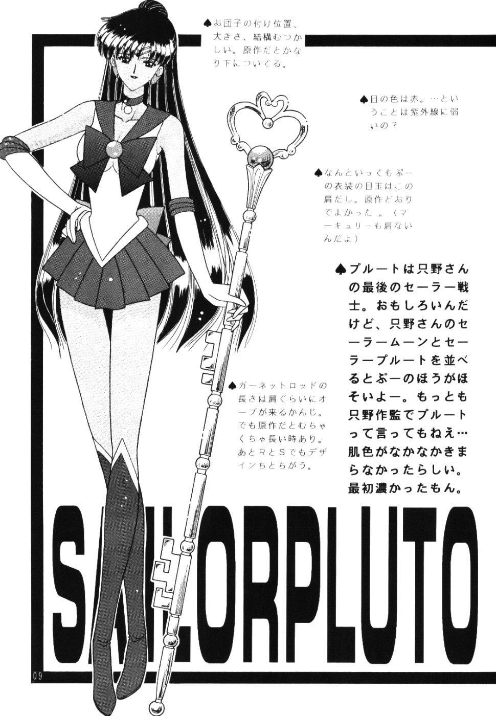 Meiou Setsuna 7