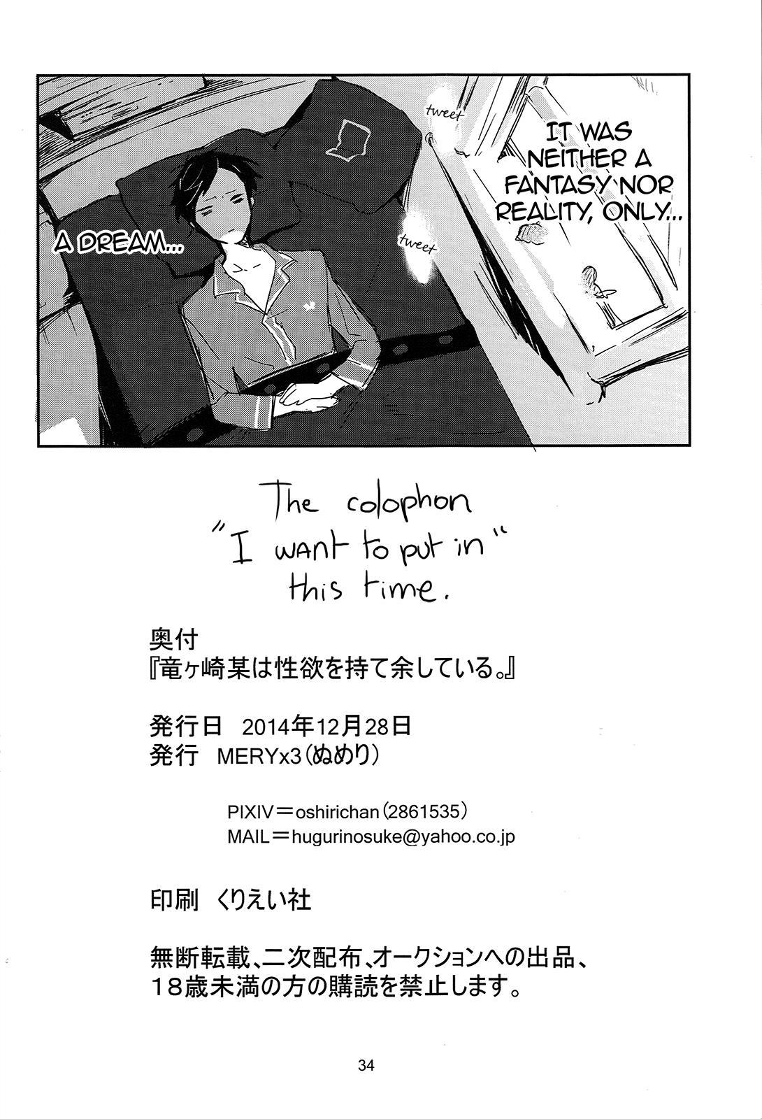 Ryuugazaki Nanigashi wa Seiyoku wo Moteamashiteiru. 32