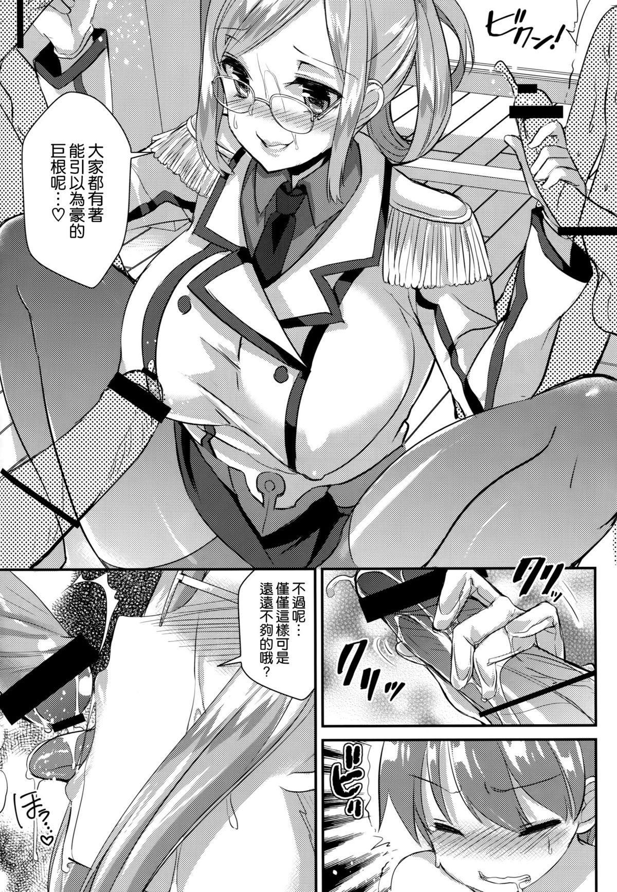 Tanetsuke Renshuukan Katori 7