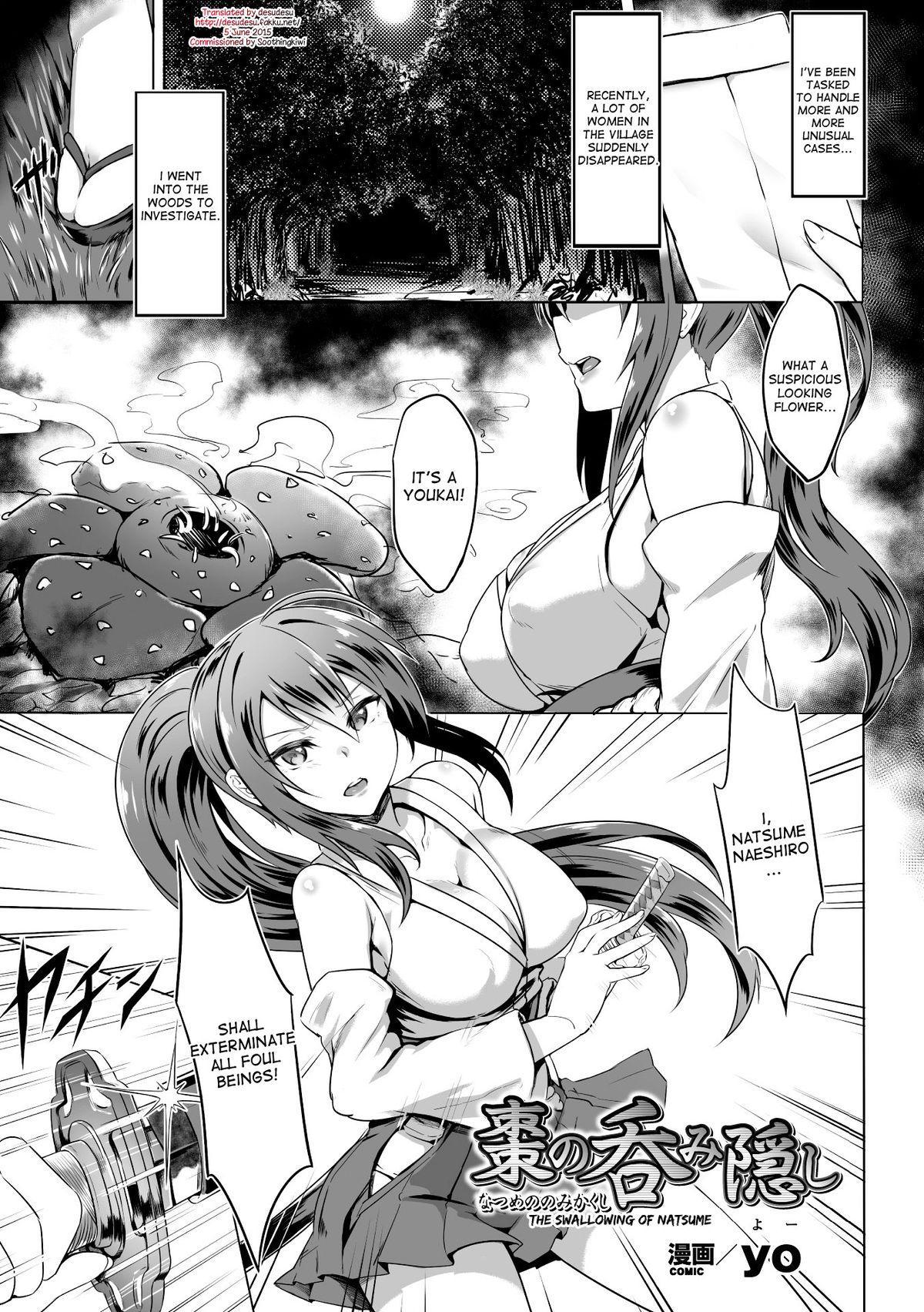Natsume no Nomi Kakushi   The Swallowing of Natsume 0