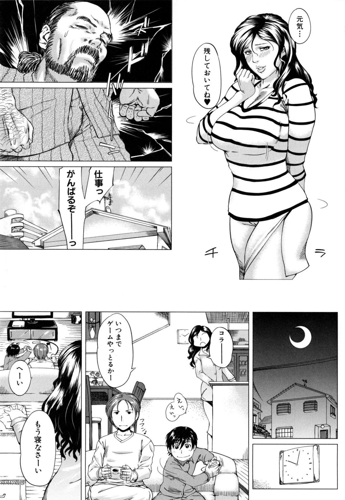 Kaasan no Ijyou na Aijyou 156