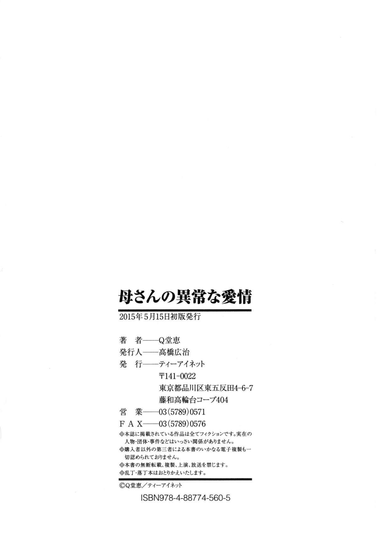 Kaasan no Ijyou na Aijyou 193