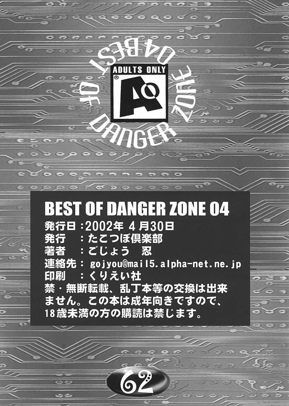 BEST OF DANGER ZONE 04 58