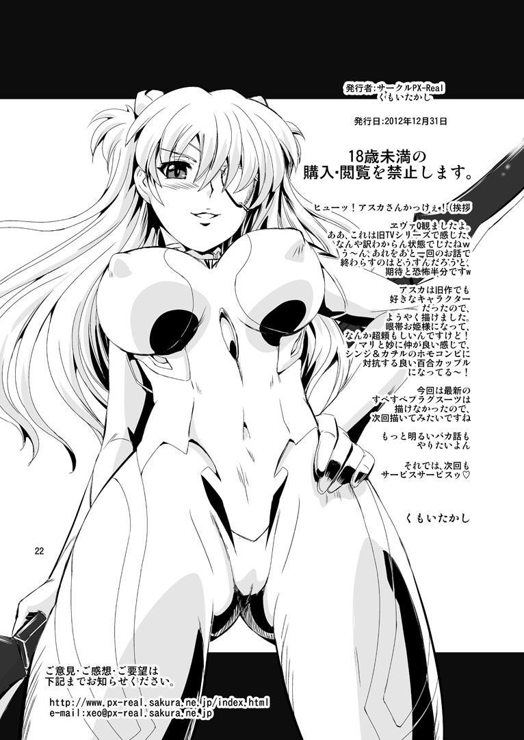 Princess ASUKA 20
