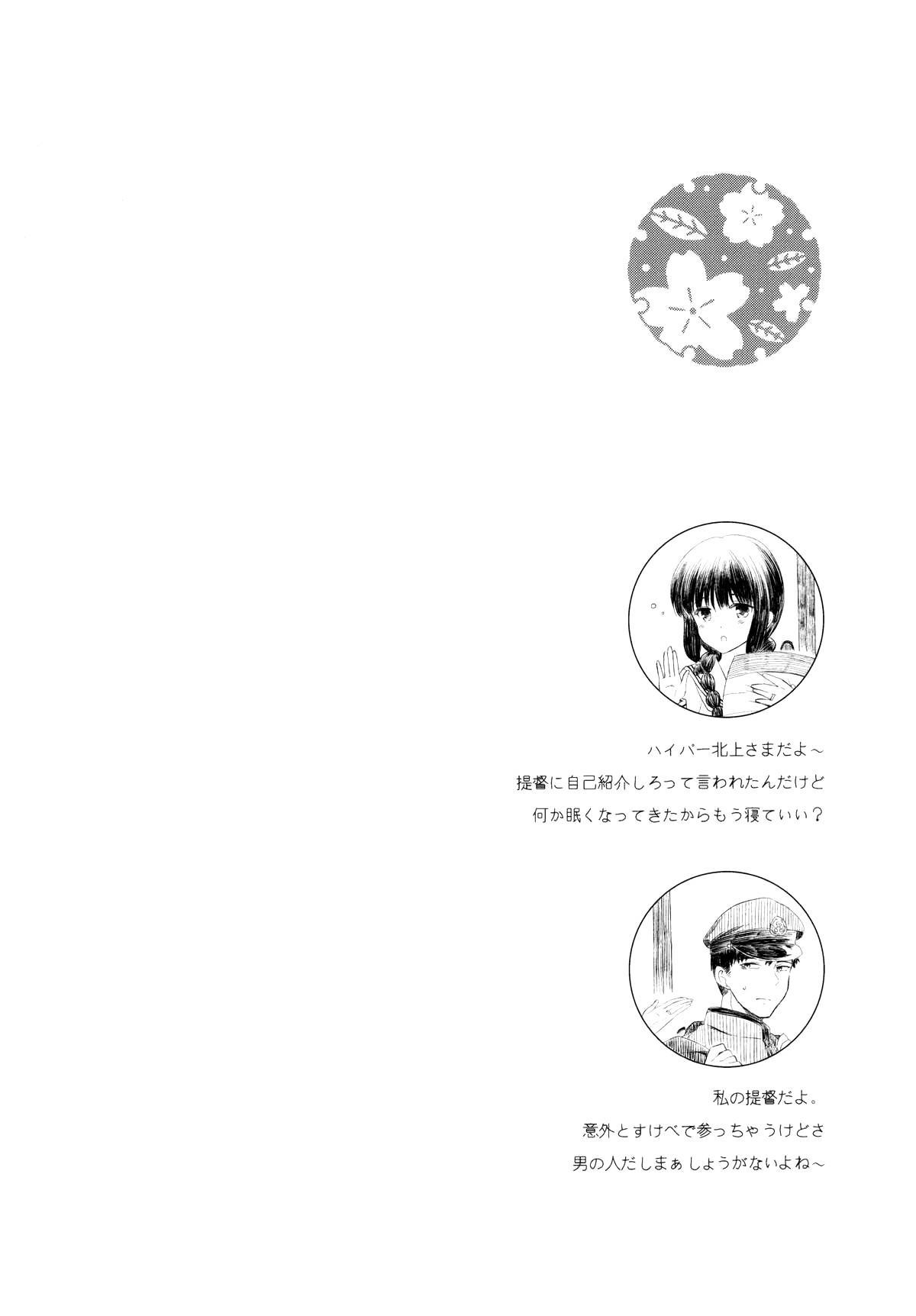 Kitakami-san to Teitoku ga Isshoni Kurasu Ohanashi | A Tale Of Kitakami And The Admiral Living Together 2