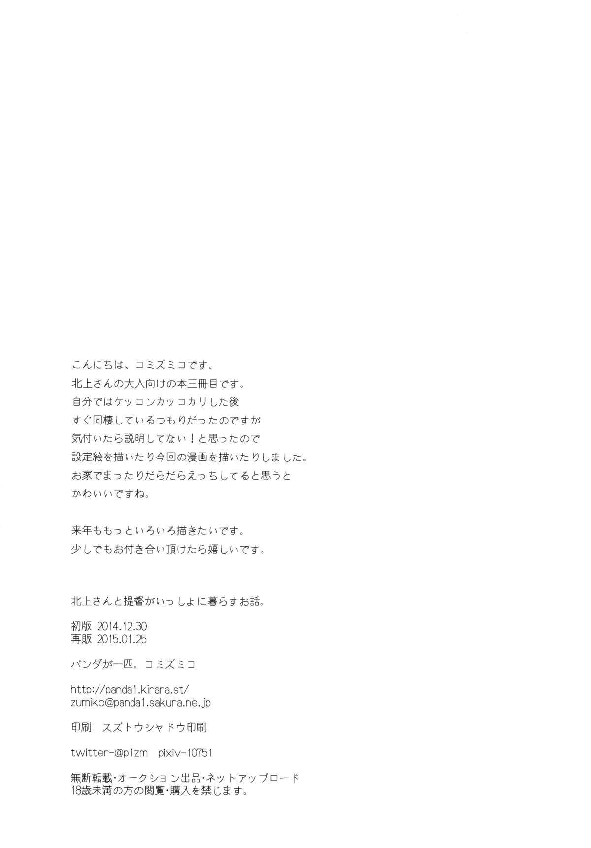 Kitakami-san to Teitoku ga Isshoni Kurasu Ohanashi | A Tale Of Kitakami And The Admiral Living Together 31