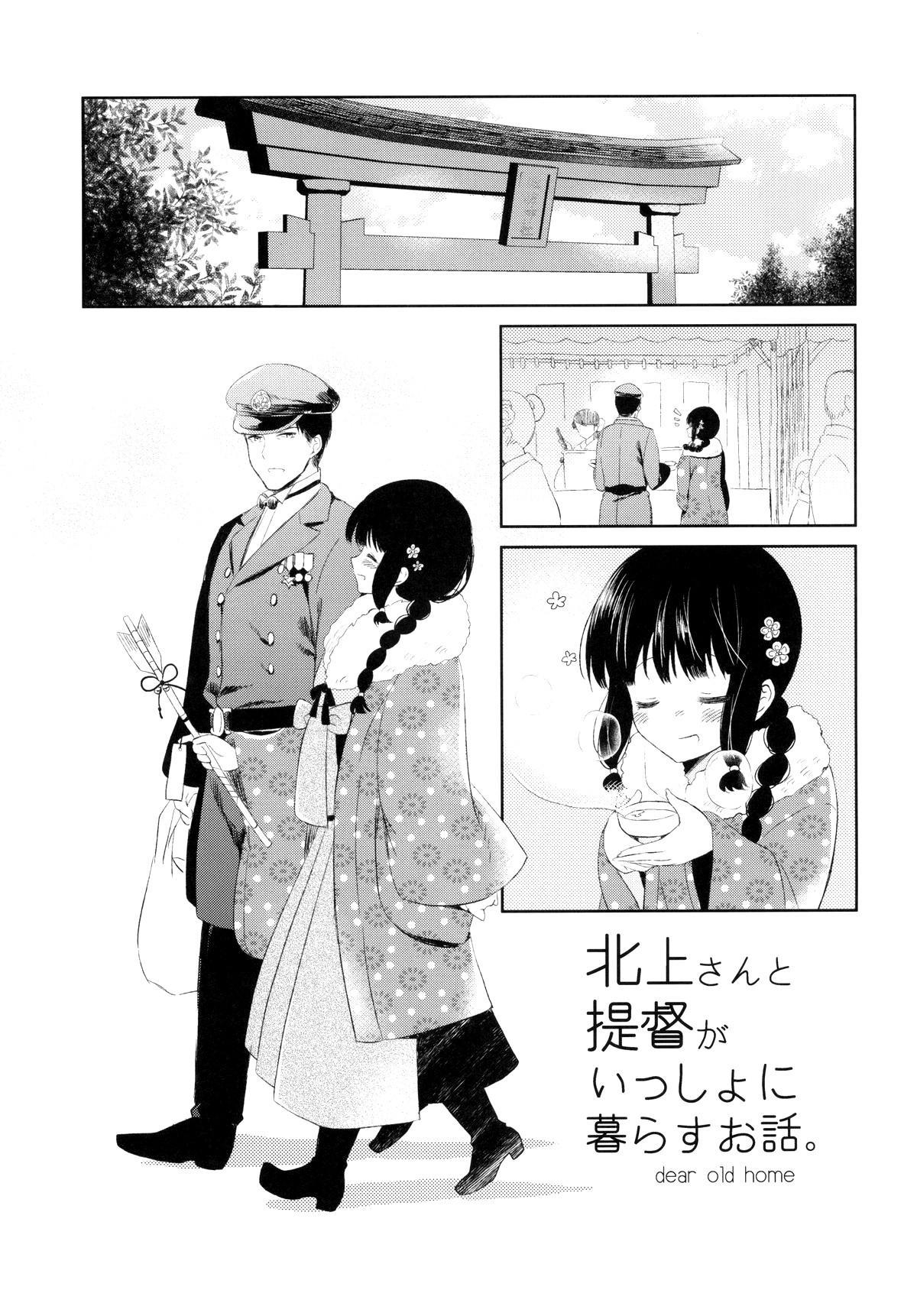Kitakami-san to Teitoku ga Isshoni Kurasu Ohanashi | A Tale Of Kitakami And The Admiral Living Together 32