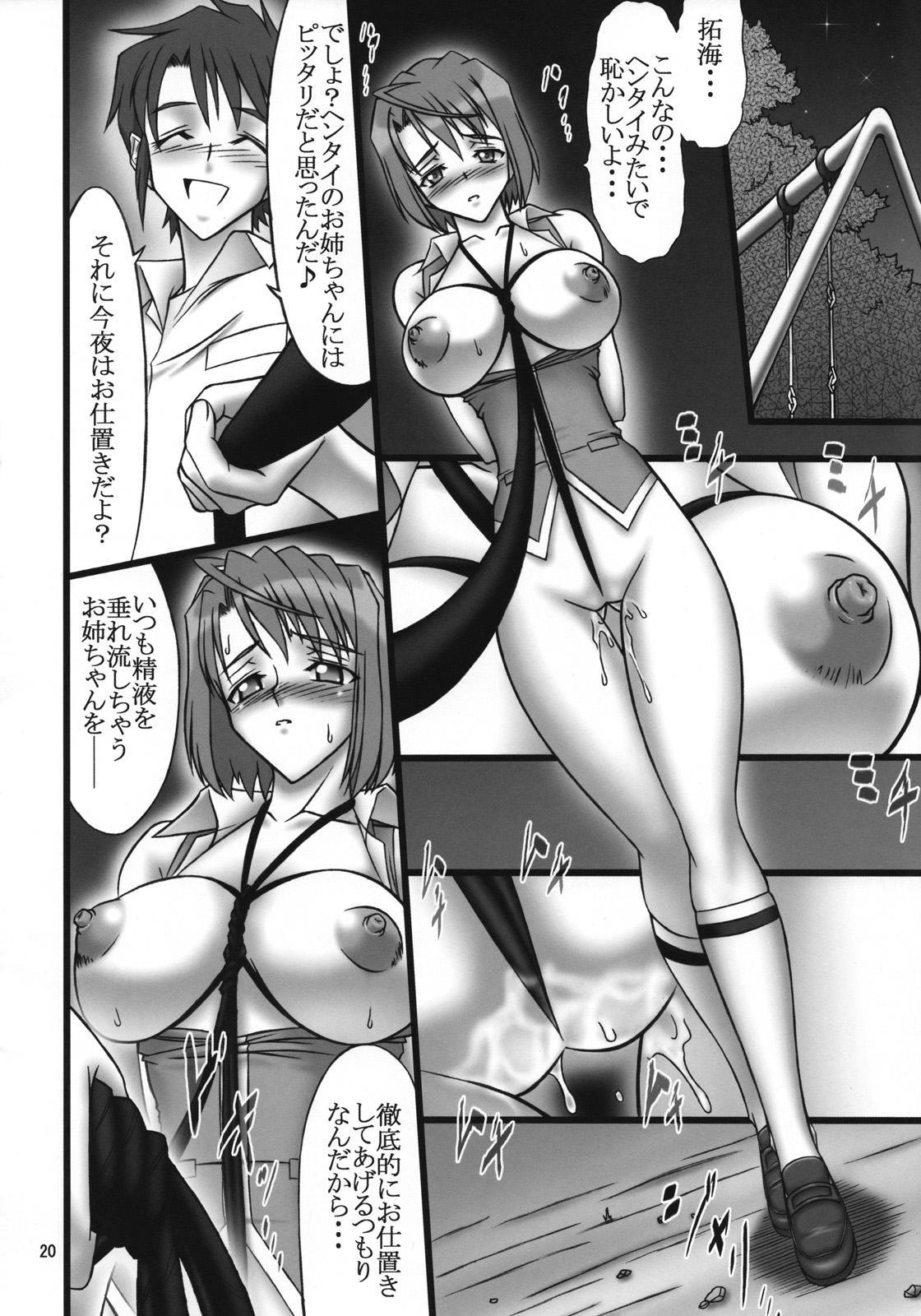 Angel's Stroke 03 Aoi Hisui ga Kagayaku Youni 19