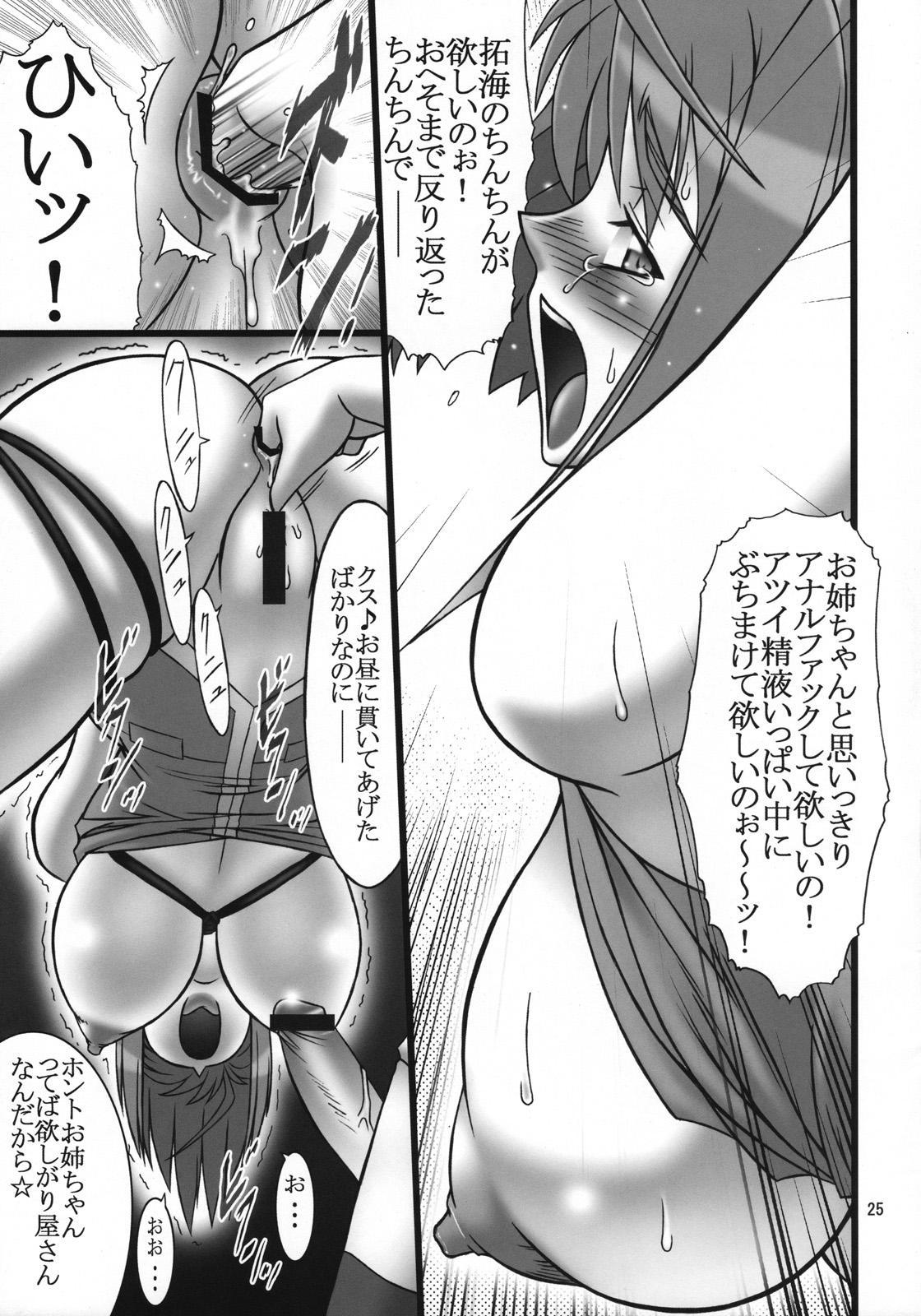 Angel's Stroke 03 Aoi Hisui ga Kagayaku Youni 24