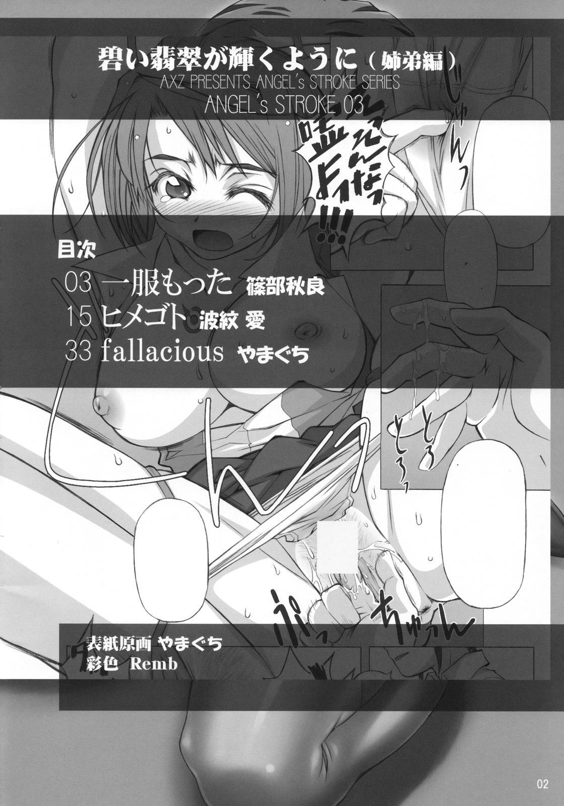 Angel's Stroke 03 Aoi Hisui ga Kagayaku Youni 2