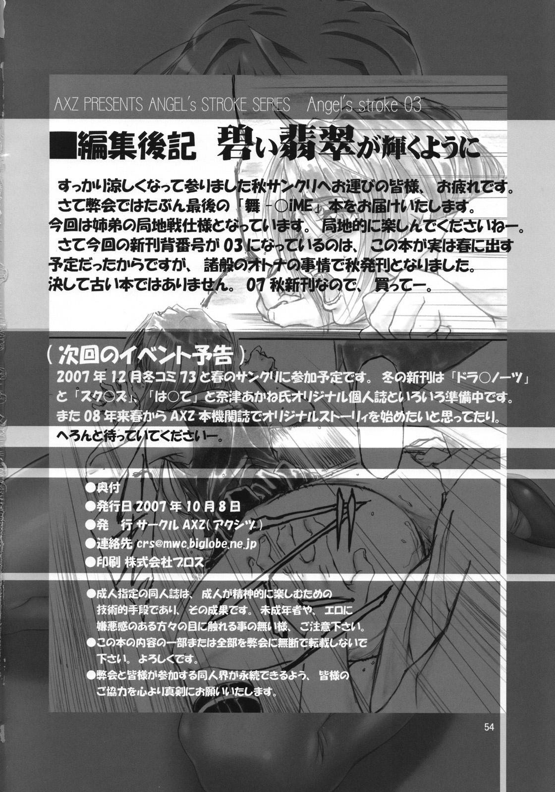 Angel's Stroke 03 Aoi Hisui ga Kagayaku Youni 53
