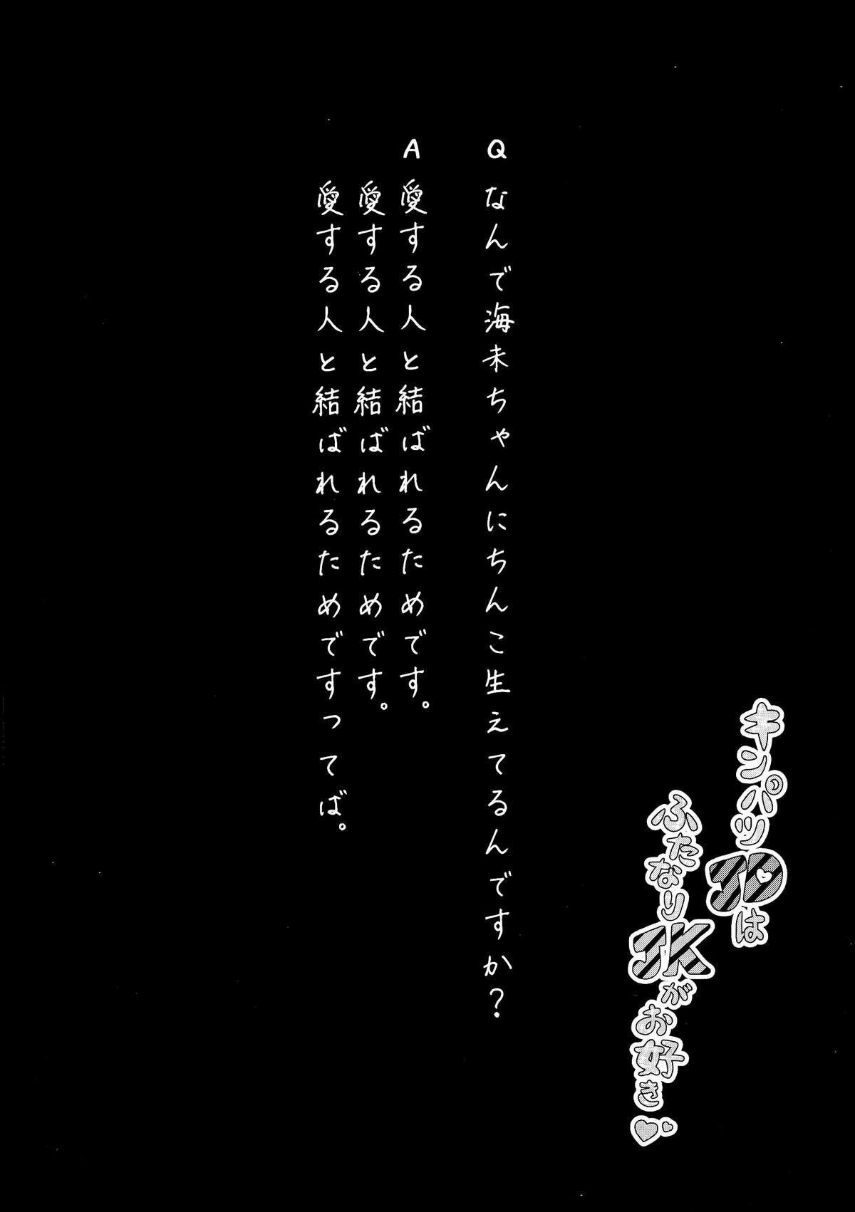 Kinpatsu JD wa Futanari JK ga Osuki 3