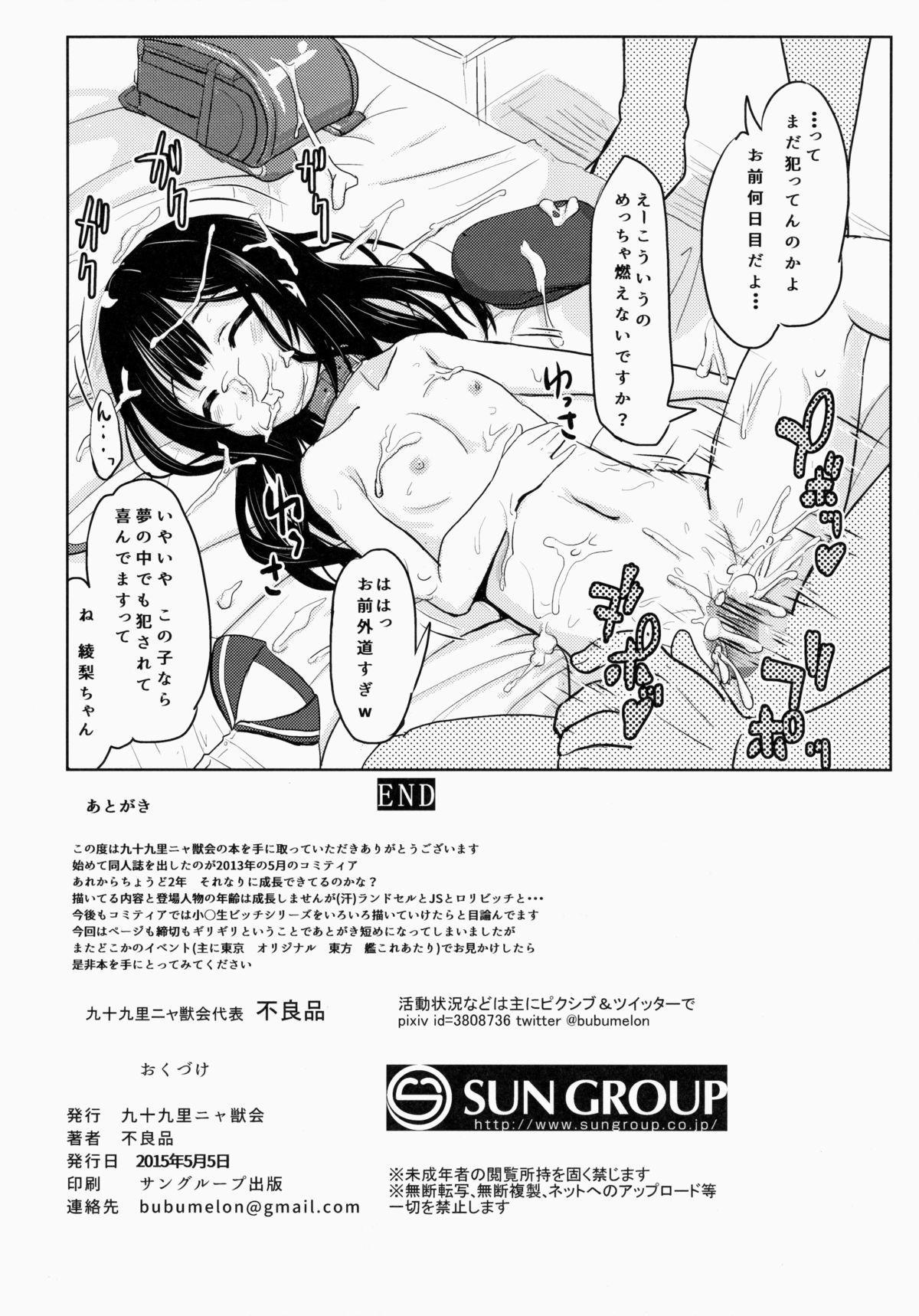 Shougakusei Bitch wa Saikoudaze! Kobayakawa Ayari no Yoasobi Hen 24
