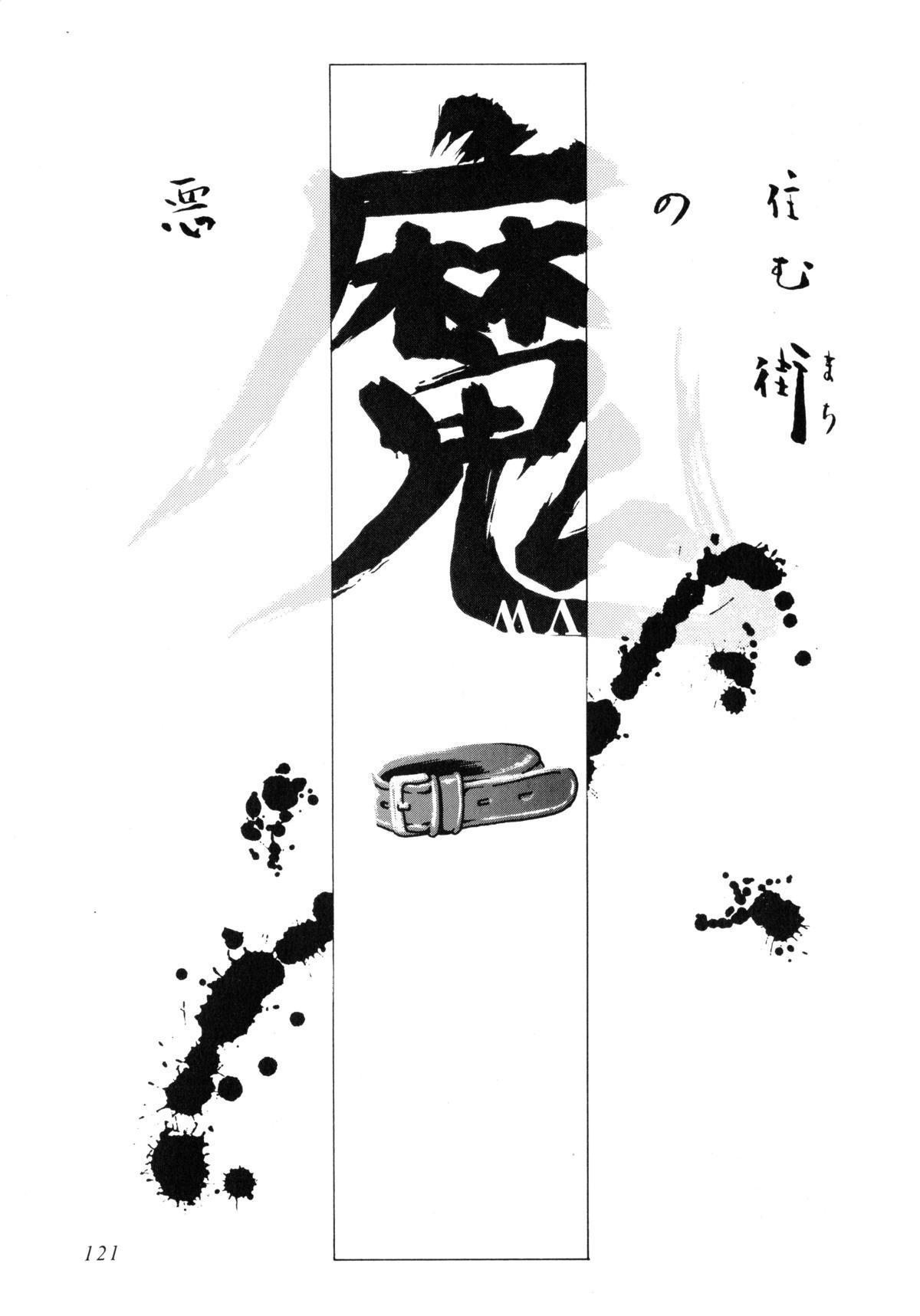 Seijo no Utage 122