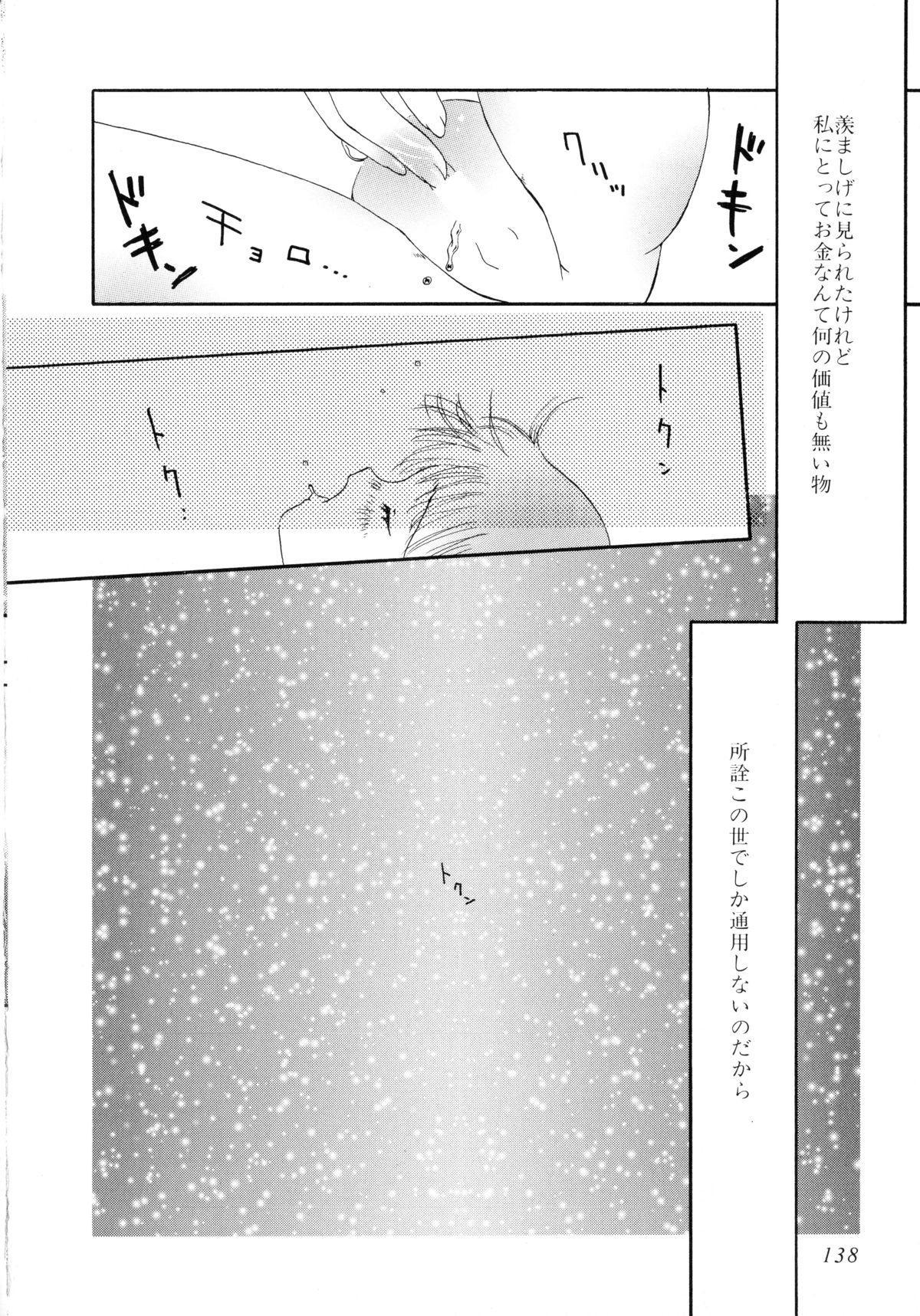 Seijo no Utage 139