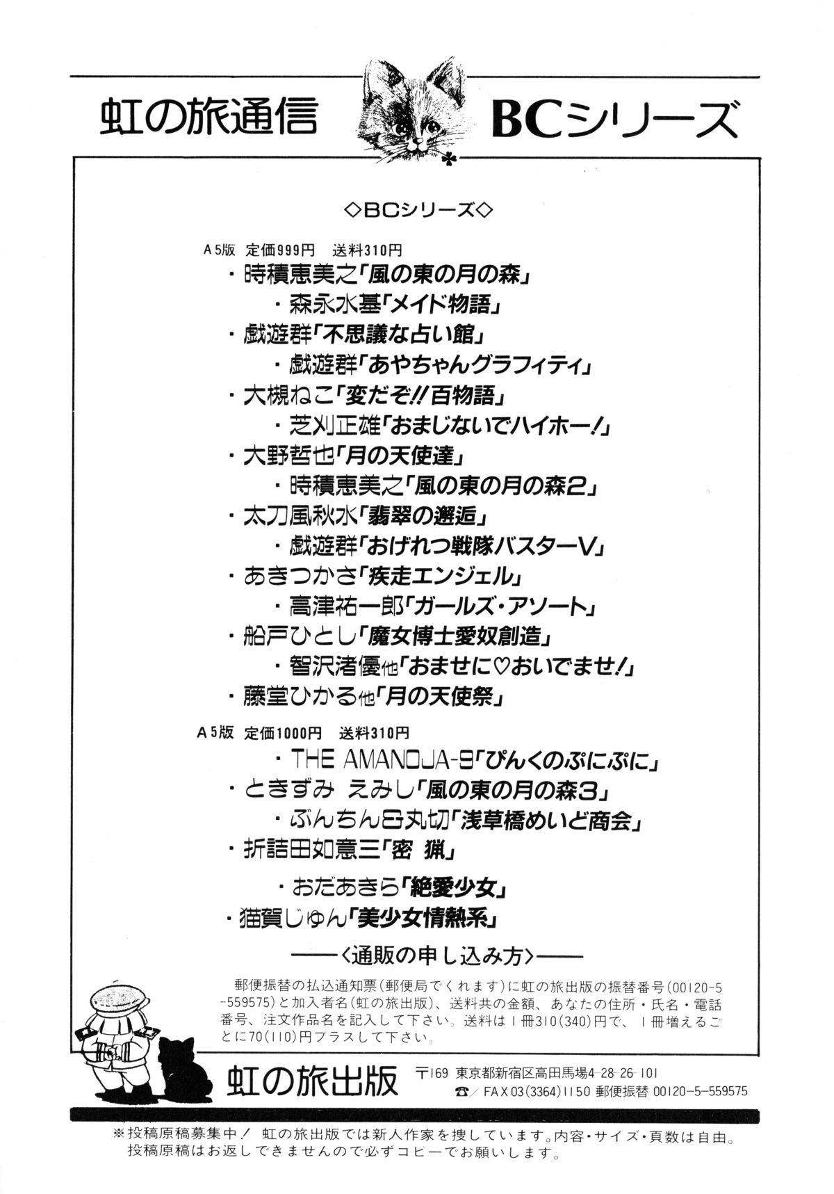 Seijo no Utage 144