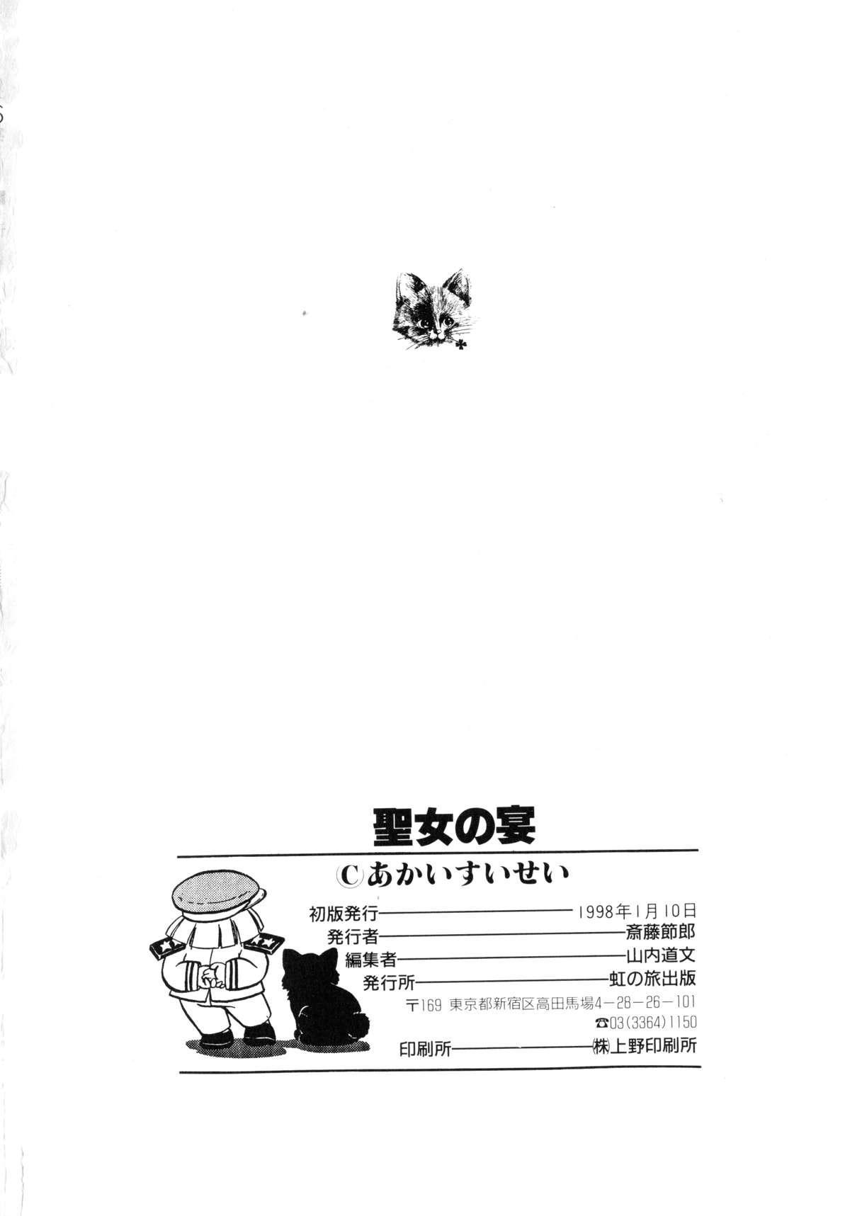 Seijo no Utage 145