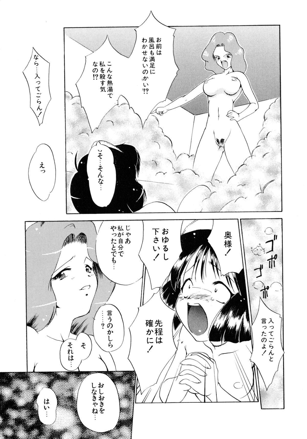 Seijo no Utage 44