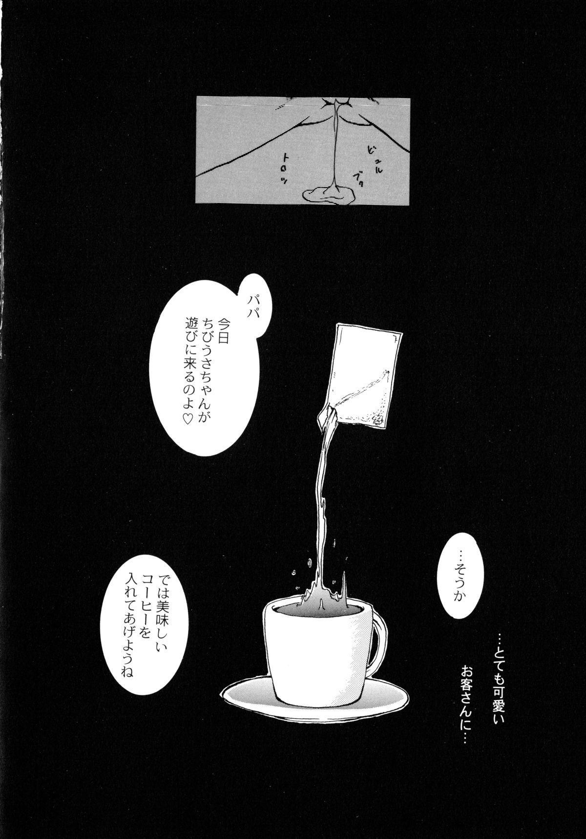 Seijo no Utage 63