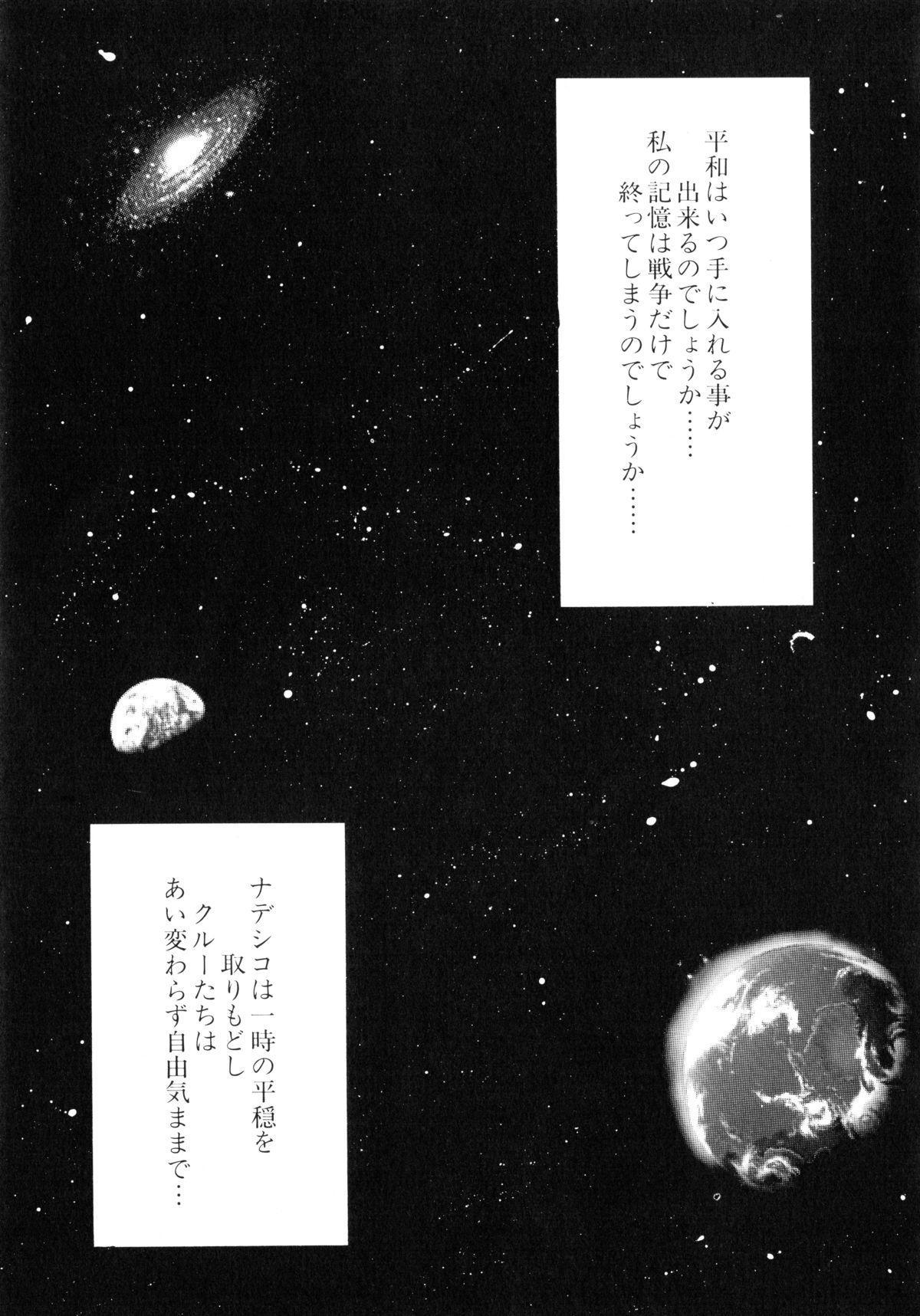 Seijo no Utage 78