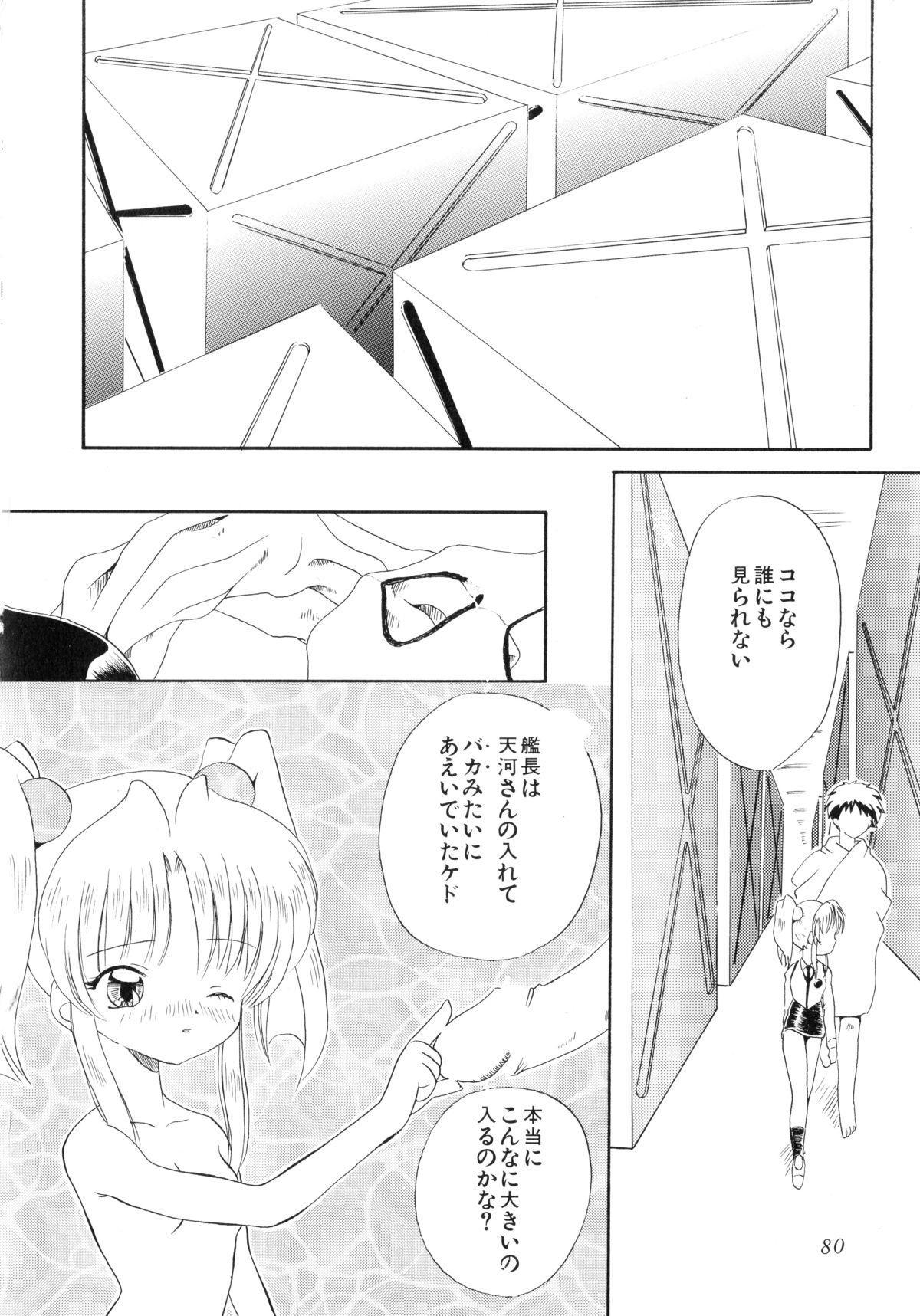 Seijo no Utage 81