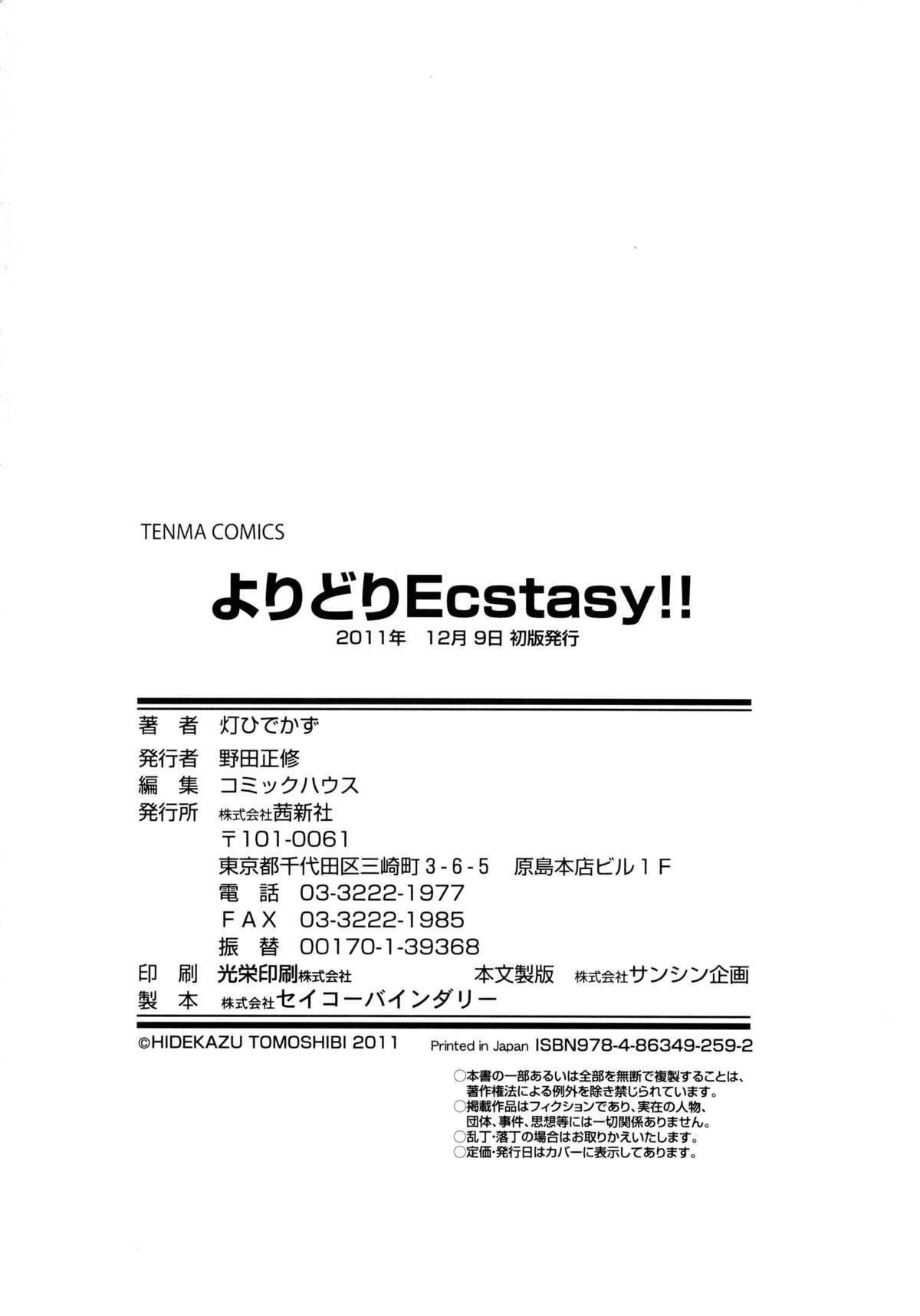 Yori-Dori Ecstasy!! 234