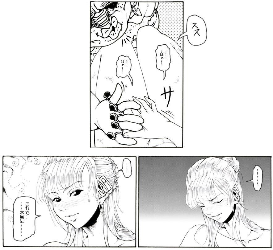 """CORRUPT&ROTTEN Cutey Liddy no Funiku no Andouille """"Sono San"""" 116"""
