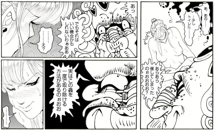 """CORRUPT&ROTTEN Cutey Liddy no Funiku no Andouille """"Sono San"""" 119"""