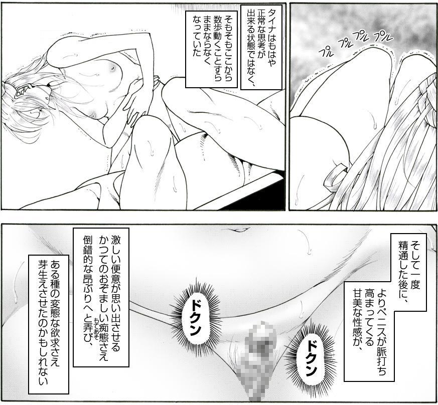 """CORRUPT&ROTTEN Cutey Liddy no Funiku no Andouille """"Sono San"""" 122"""