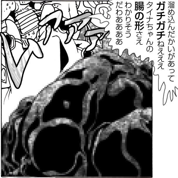 """CORRUPT&ROTTEN Cutey Liddy no Funiku no Andouille """"Sono San"""" 140"""