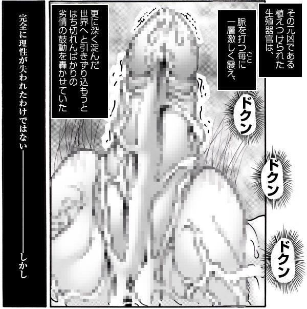 """CORRUPT&ROTTEN Cutey Liddy no Funiku no Andouille """"Sono San"""" 148"""