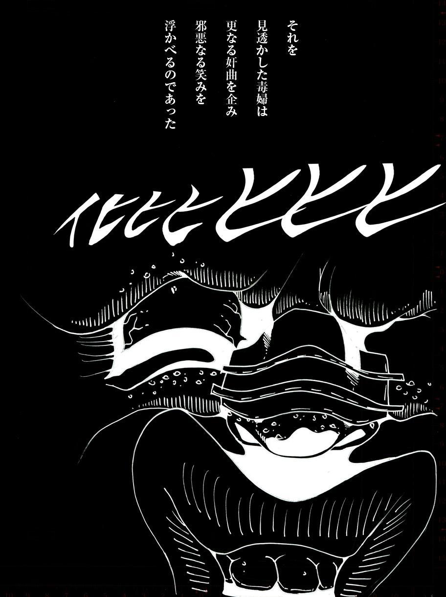 """CORRUPT&ROTTEN Cutey Liddy no Funiku no Andouille """"Sono San"""" 149"""