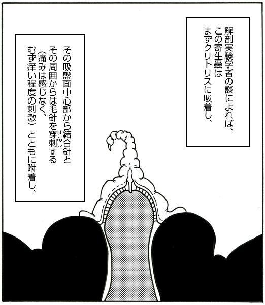 """CORRUPT&ROTTEN Cutey Liddy no Funiku no Andouille """"Sono San"""" 19"""