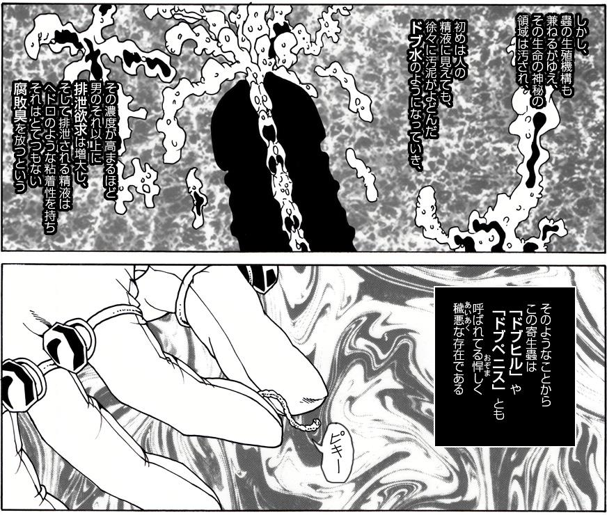 """CORRUPT&ROTTEN Cutey Liddy no Funiku no Andouille """"Sono San"""" 25"""