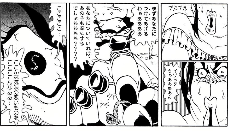 """CORRUPT&ROTTEN Cutey Liddy no Funiku no Andouille """"Sono San"""" 26"""
