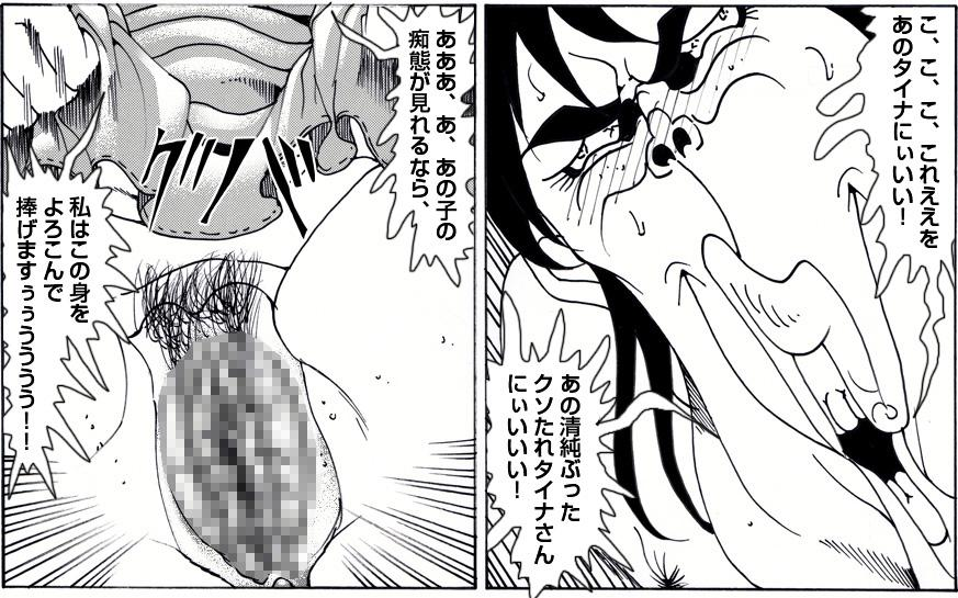 """CORRUPT&ROTTEN Cutey Liddy no Funiku no Andouille """"Sono San"""" 27"""