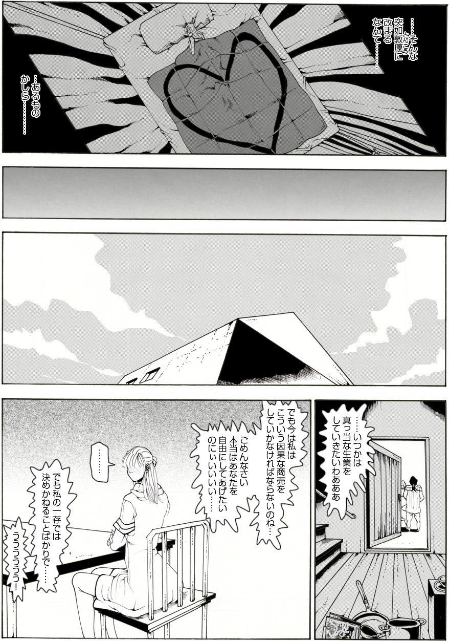 """CORRUPT&ROTTEN Cutey Liddy no Funiku no Andouille """"Sono San"""" 31"""