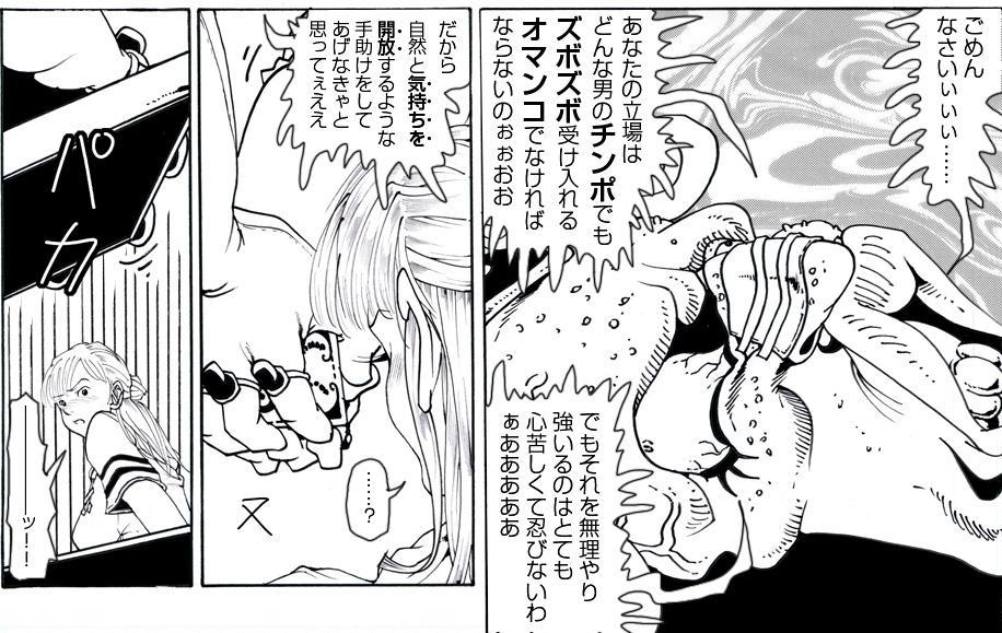 """CORRUPT&ROTTEN Cutey Liddy no Funiku no Andouille """"Sono San"""" 33"""