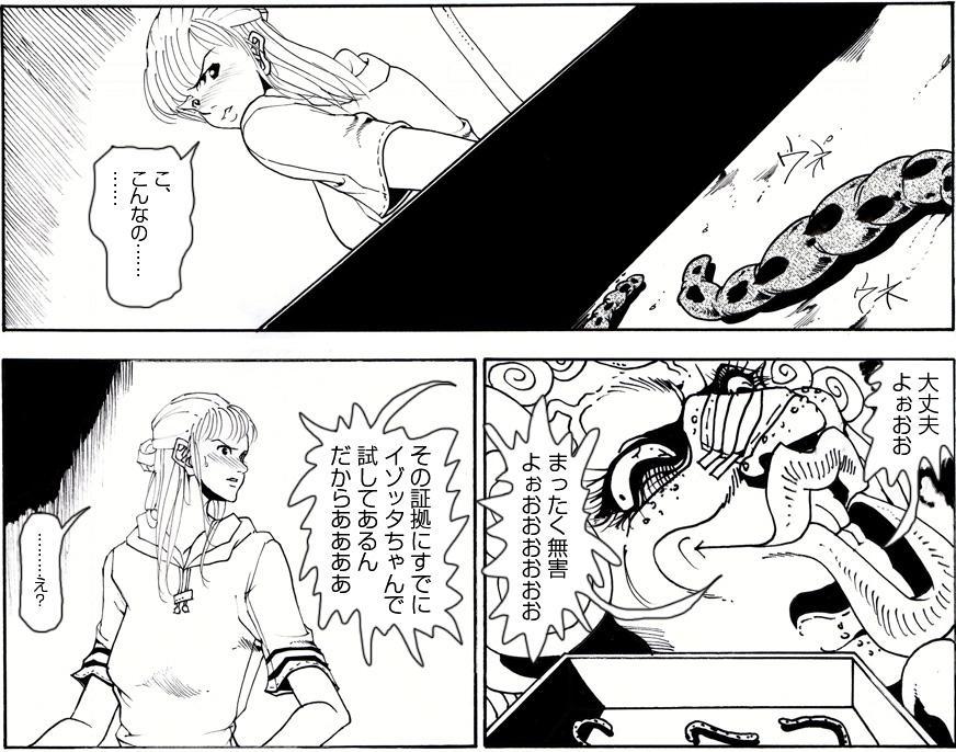 """CORRUPT&ROTTEN Cutey Liddy no Funiku no Andouille """"Sono San"""" 36"""