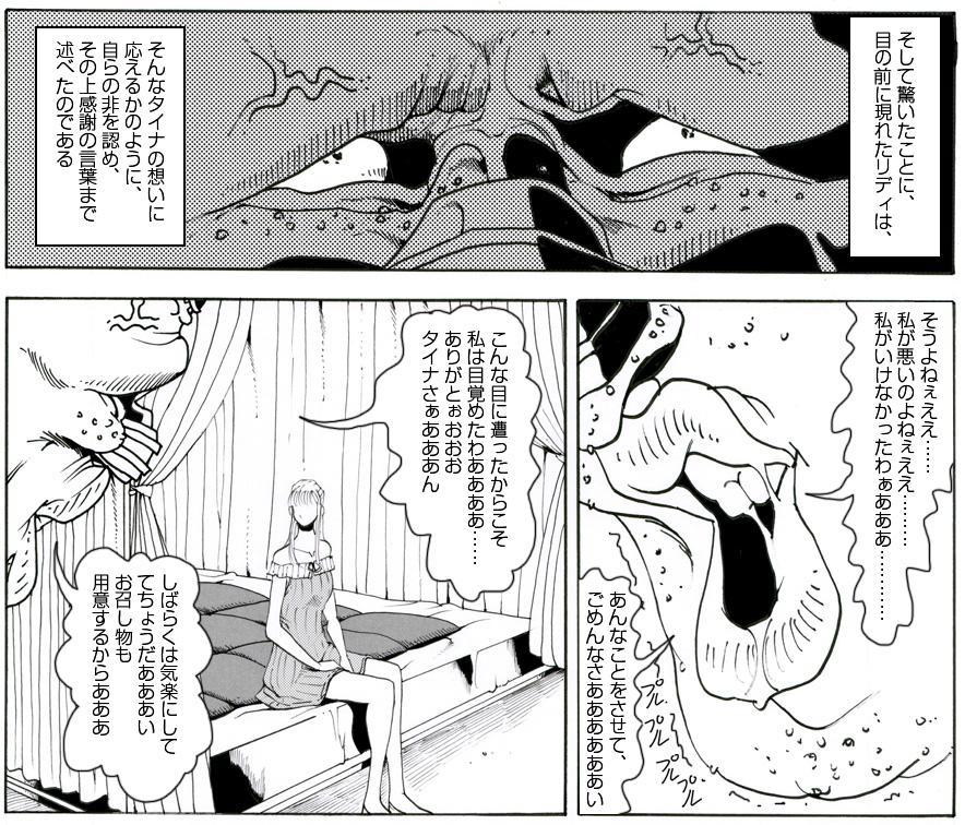 """CORRUPT&ROTTEN Cutey Liddy no Funiku no Andouille """"Sono San"""" 3"""