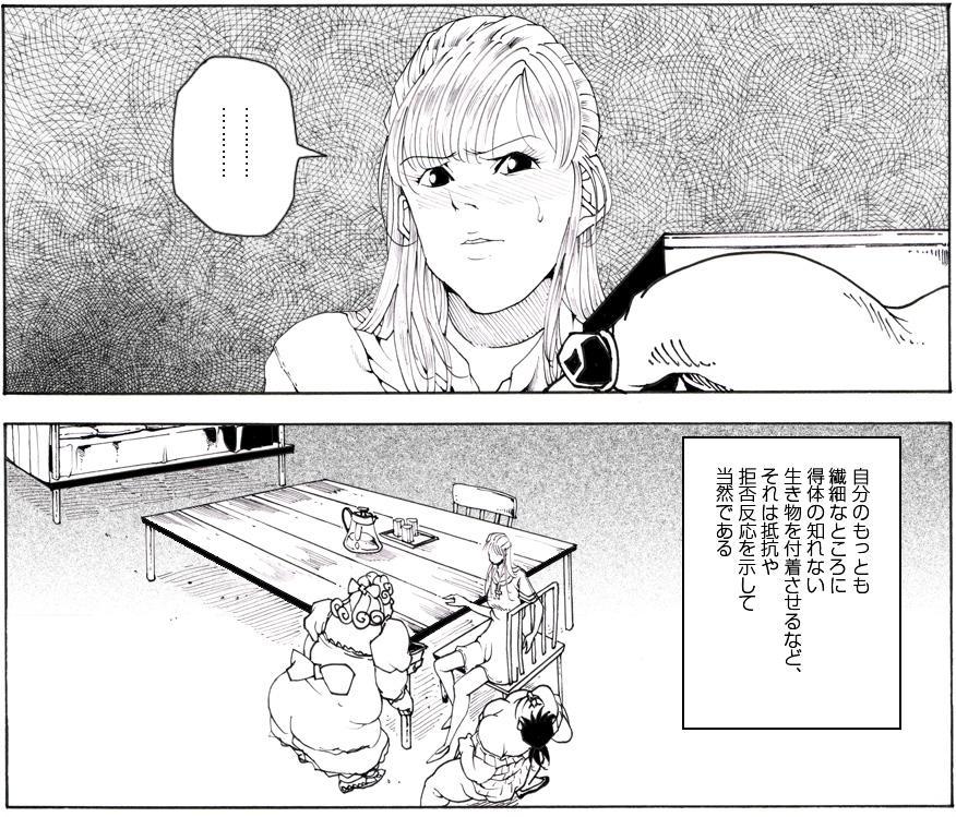 """CORRUPT&ROTTEN Cutey Liddy no Funiku no Andouille """"Sono San"""" 41"""